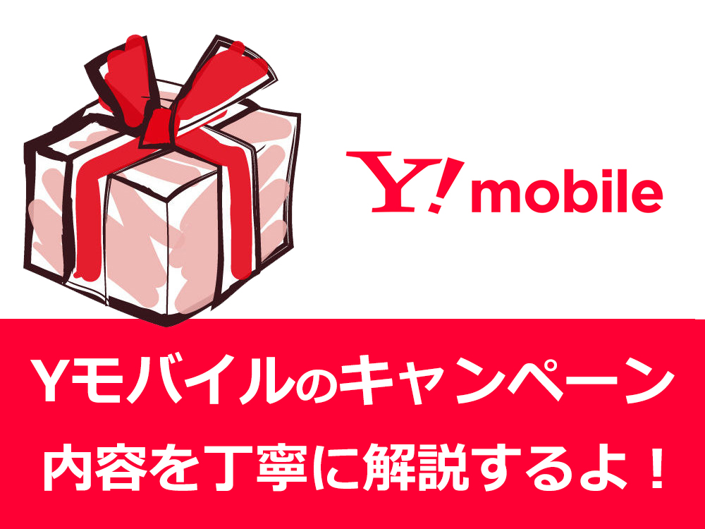 Y!mobileのキャンペーンを紹介