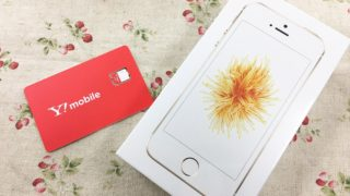 Y!mobileの新規申し込み