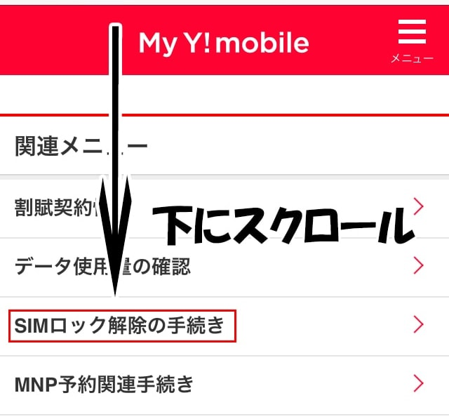 Y!mobileのSIMロック解除手順の画像