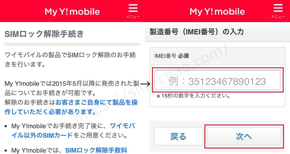 Y!mobileのSIMロック解除手順