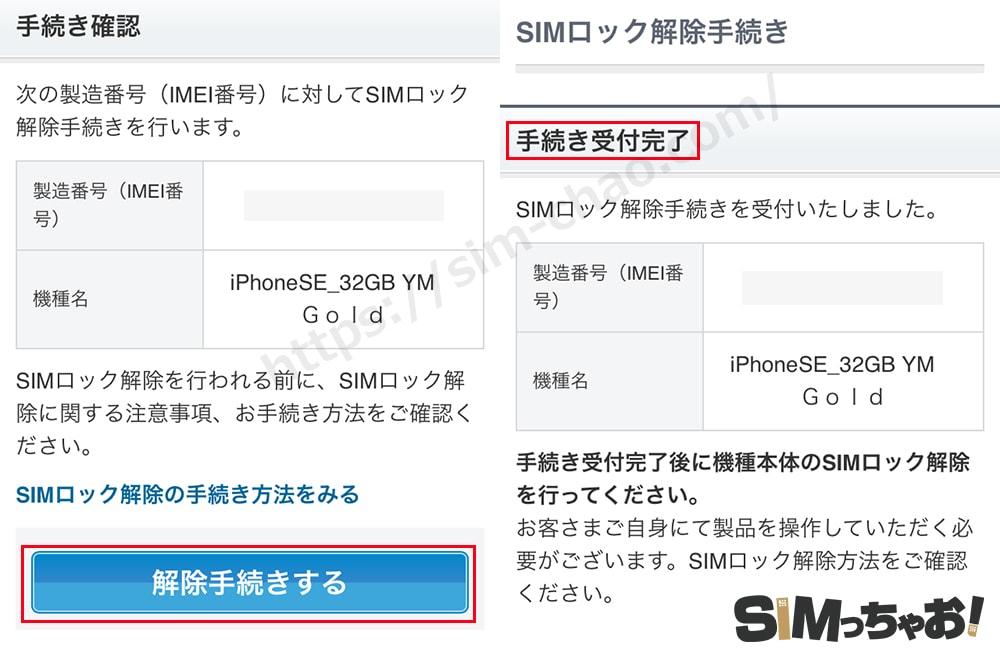 解除 sim ワイ モバイル ロック