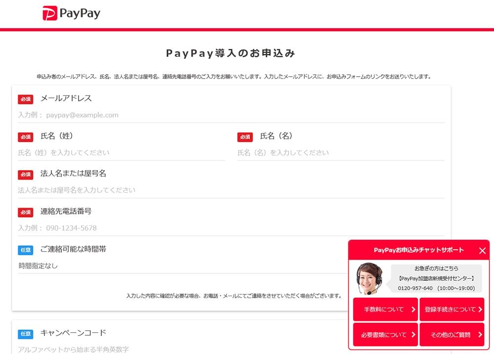 ペイペイ加盟申し込み画面の画像