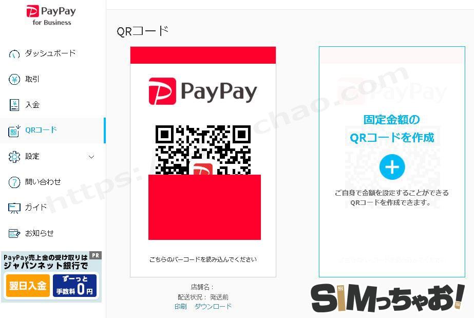 法人用PayPayの管理画面の画像