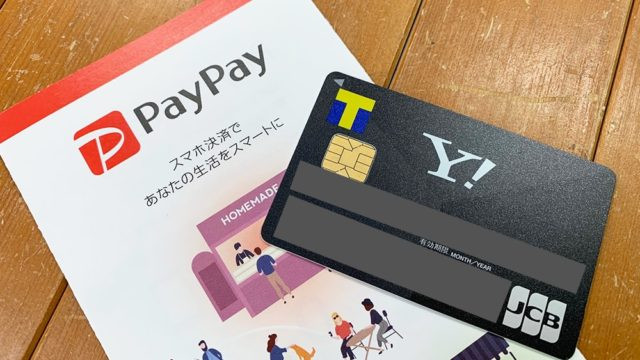 Yahoo!カードとpaypay