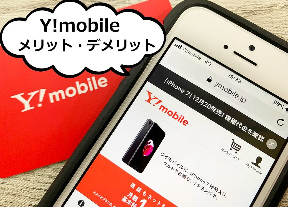 Y!mobileのメリットとデメリット