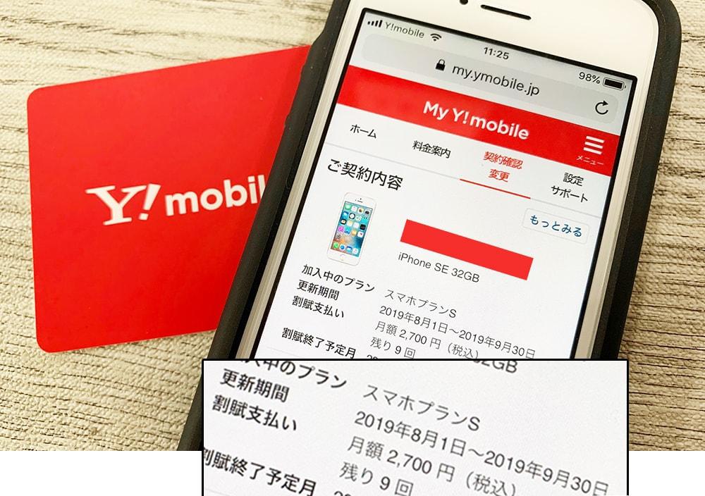 Y!mobileの契約更新月の確認