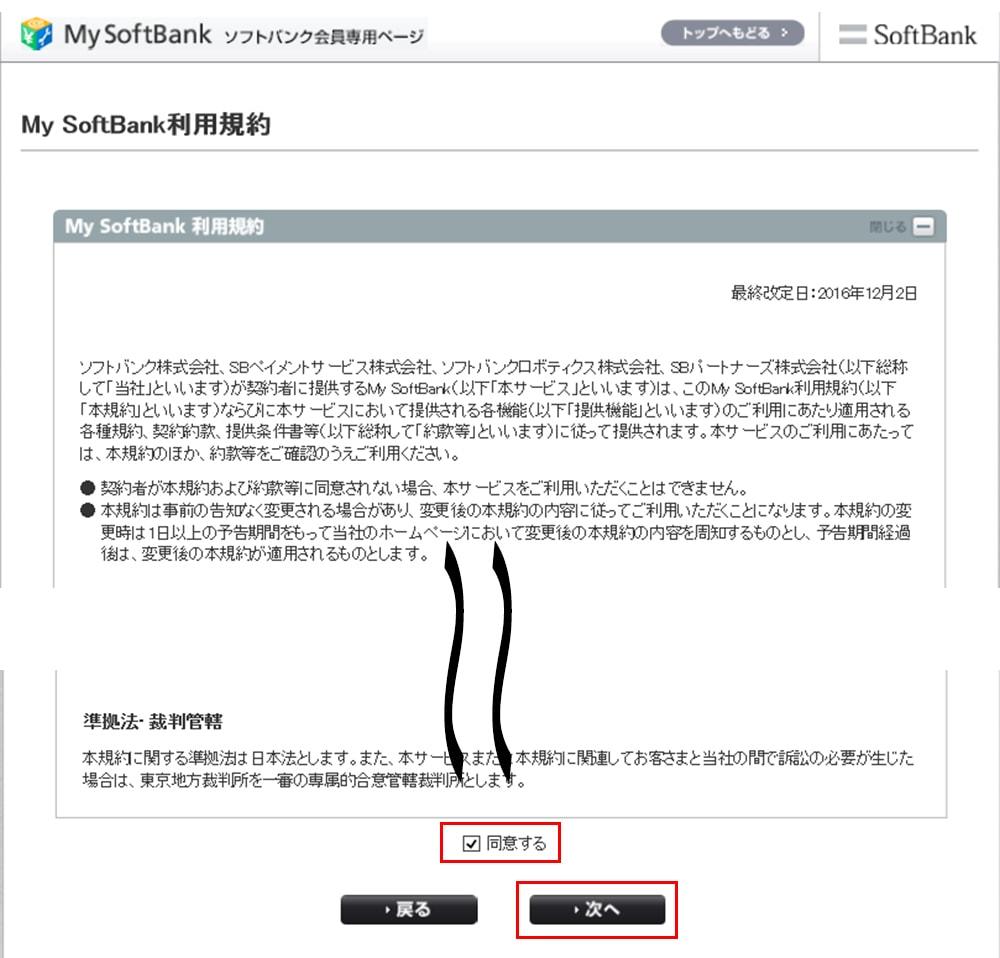 ワイモバイルでLINEのID検索をする手順の画像
