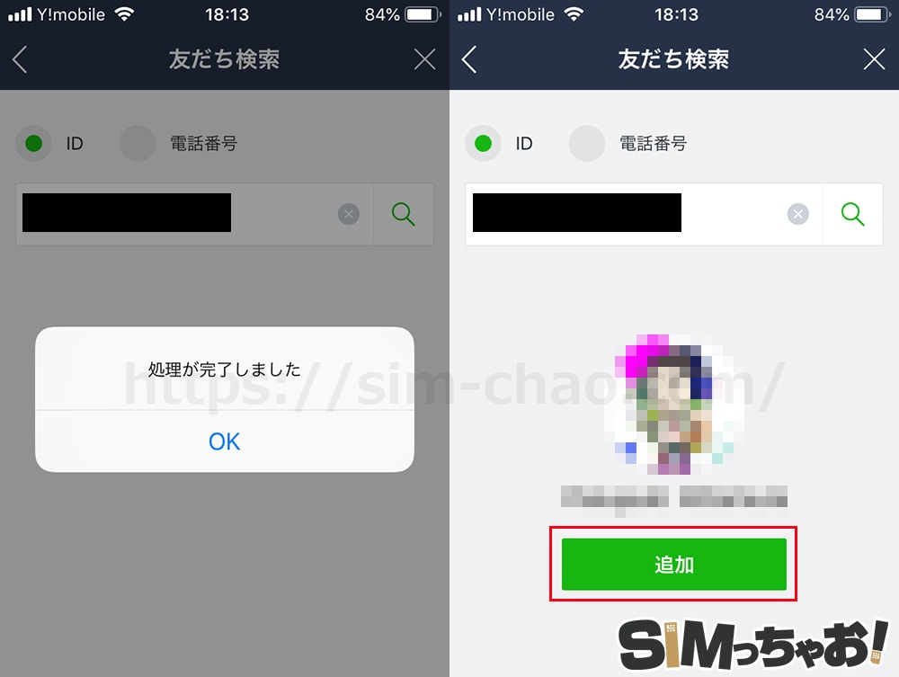 Y!mobileを使ったID検索の手順画像