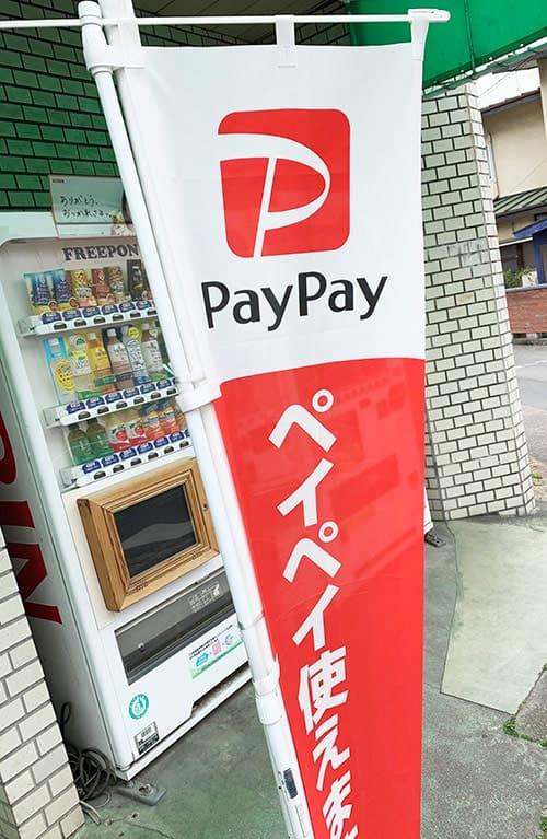 PayPay加盟店ののぼりの画像