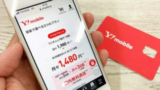 Y!mobileの料金プランを解説