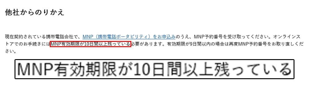 ワイモバイルにMNPするには10日以上のMNP予約番号の日数が必要