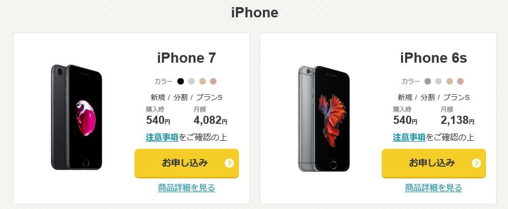 Yahoo!モバイルで購入できるiPhone