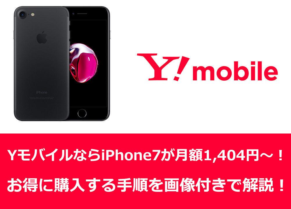 ワイモバイルでiPhone7をお得に購入しよう!