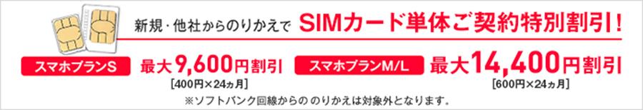 「SIMカード単体契約特別割引」