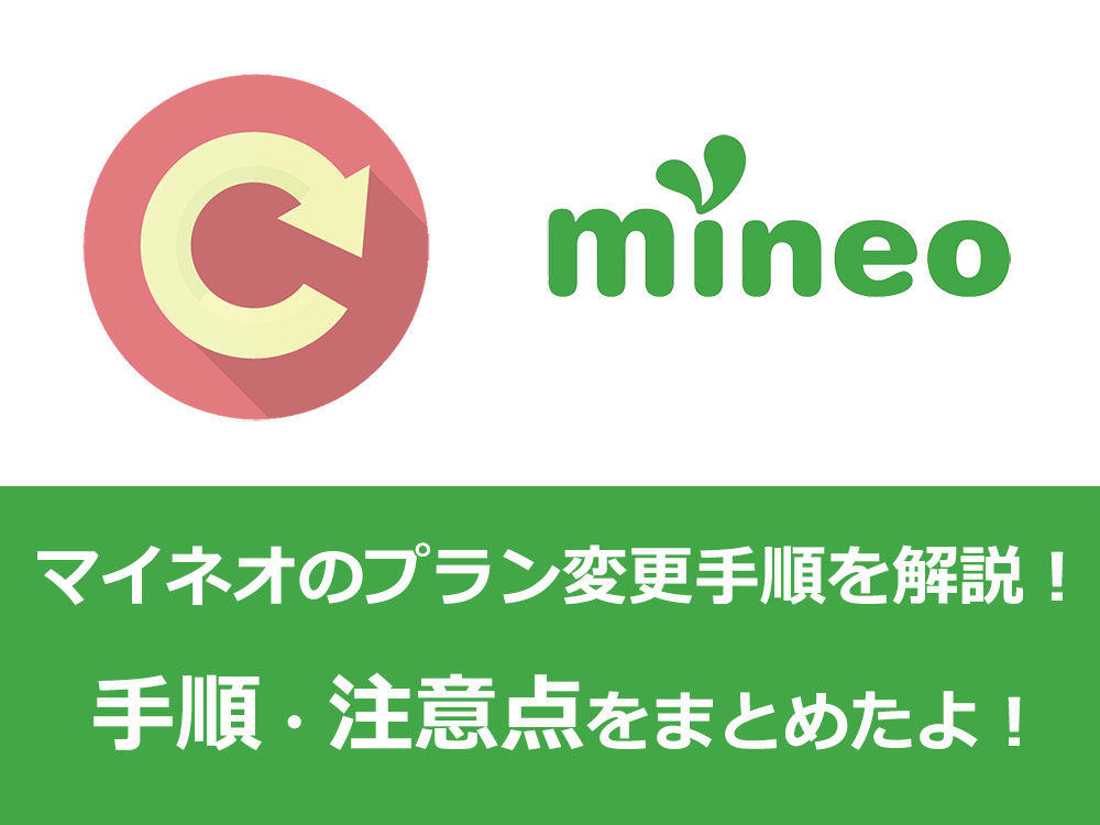 mineoプラン変更を解説