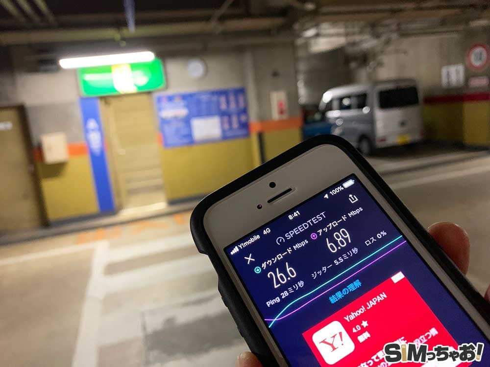 Y!mobile速度計測の画像