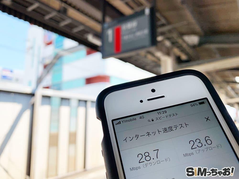 Y!mobile速度計測