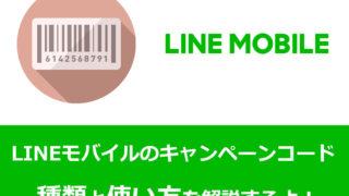 LINEモバイルのキャンペーンコードを解説