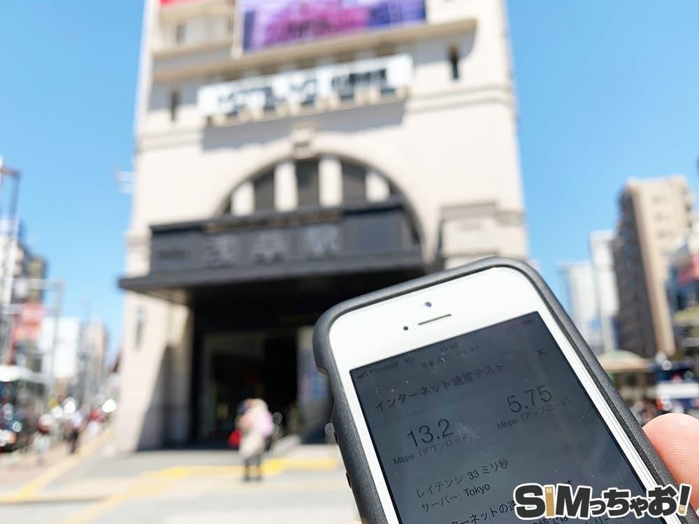 ワイモバイル速度計測の画像-浅草駅前にて