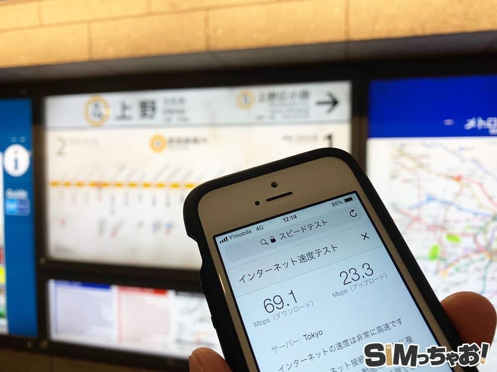 ワイモバイル速度計測の画像-地下鉄銀座線