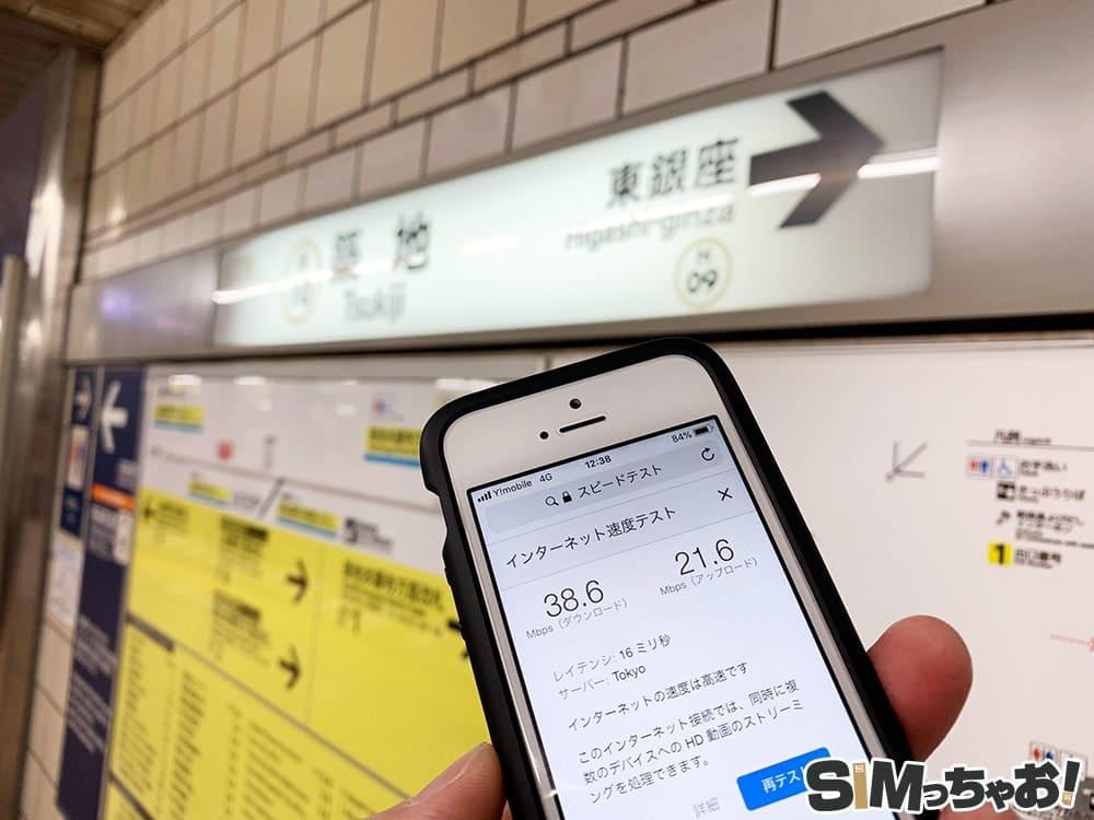 ワイモバイル速度計測の画像-地下鉄日比谷線