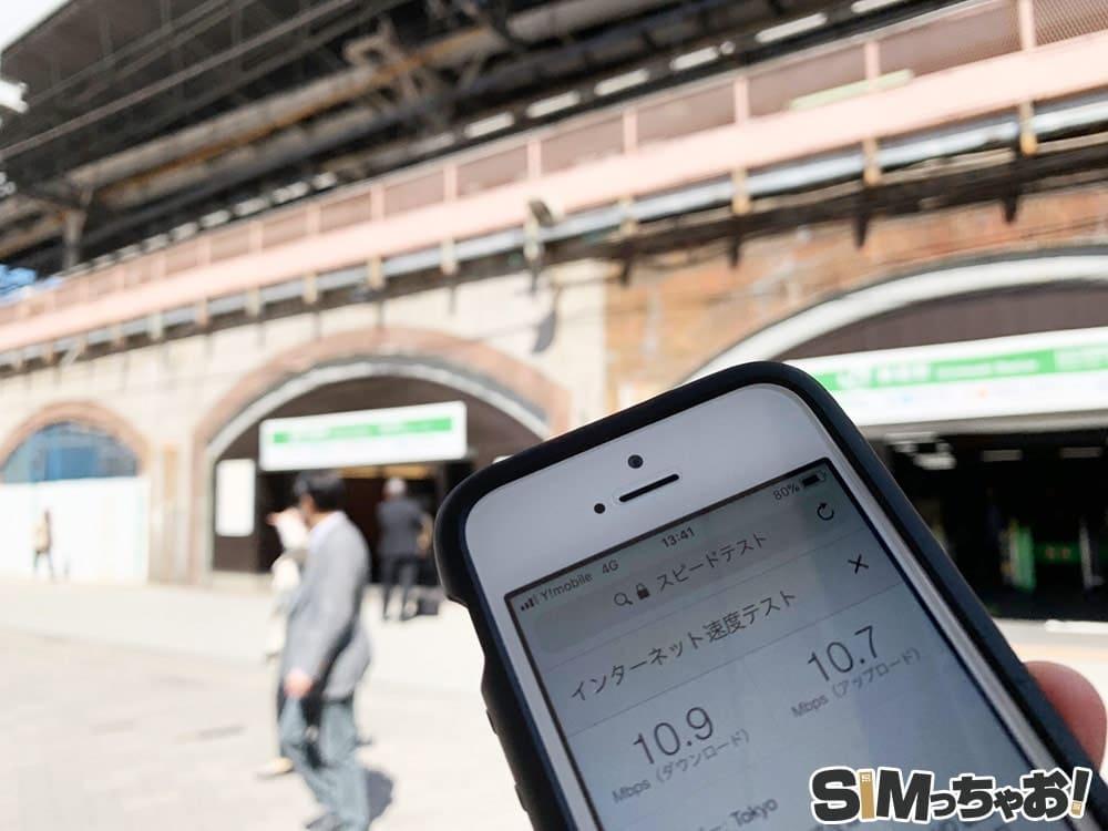 ワイモバイルの速度計測の画像-新橋駅前