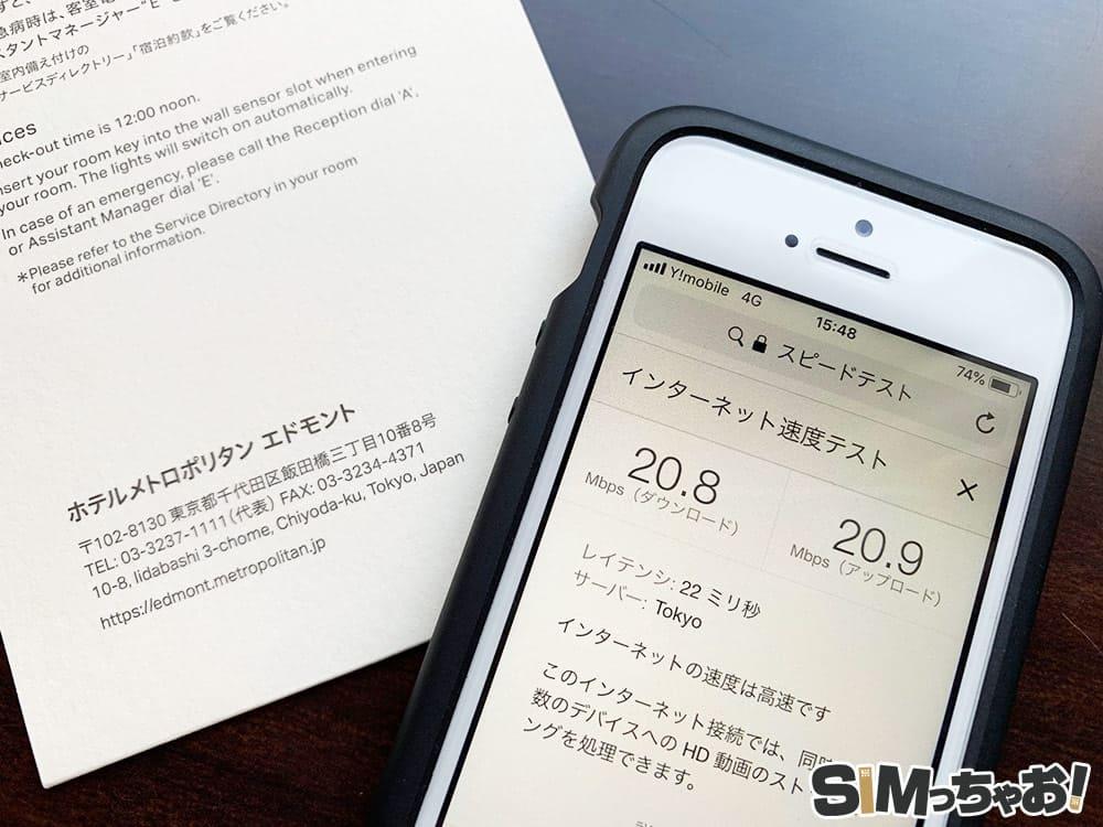 ワイモバイルの速度計測の画像-メトロポリタンエドモンド
