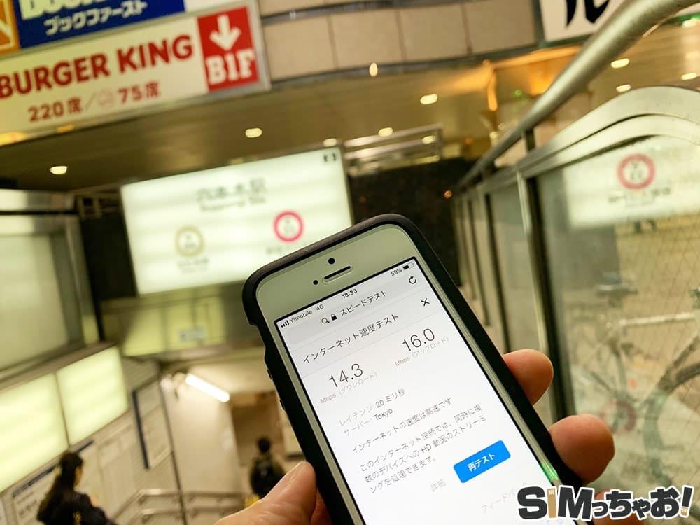 ワイモバイルの速度計測の画像-大江戸線六本木駅3番出口前