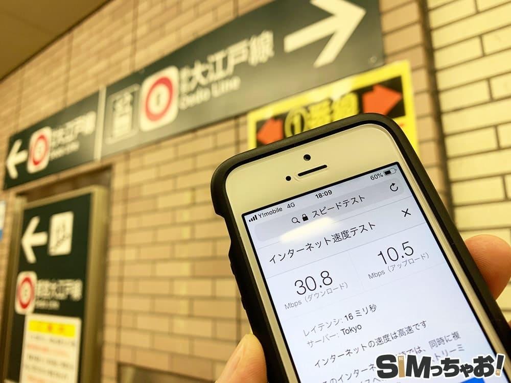 ワイモバイル速度計測の画像-大江戸線代々木駅内