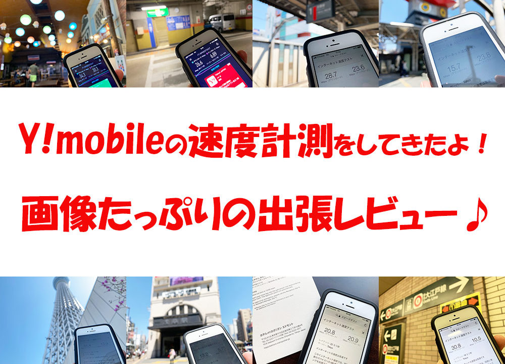 Y!mobileの通信速度レビュー