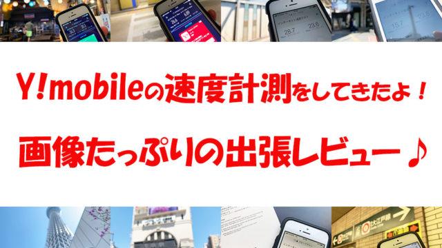 Y!mobileの通信速度レビュー
