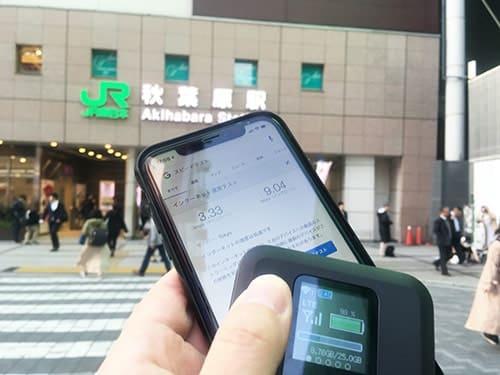 fujiwifi速度計測の画像-秋葉原駅前