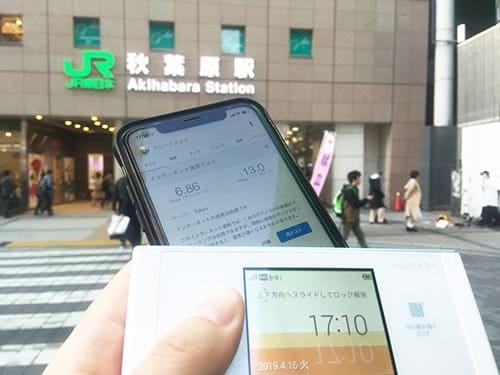 WiMAX2+速度計測の画像-秋葉原駅前