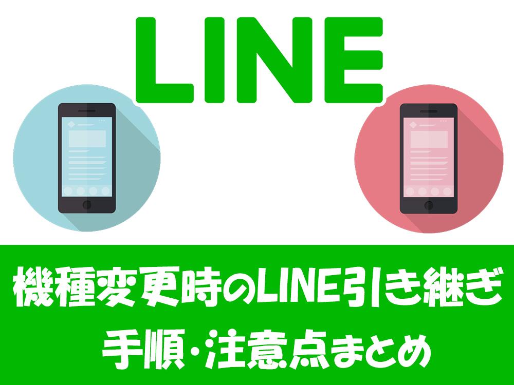 機種変更字のLINEのバックアップと復元手順