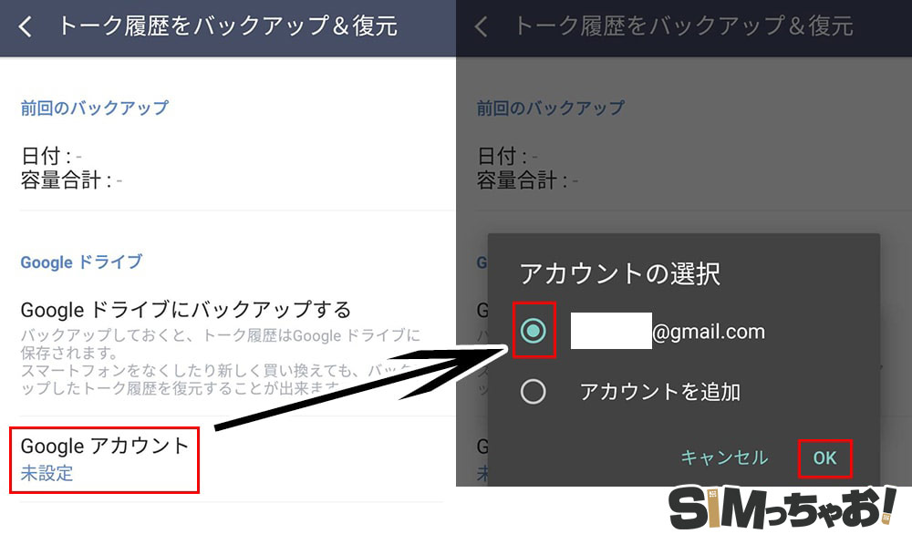 AndroidのLINEトークバックアップ手順の画像
