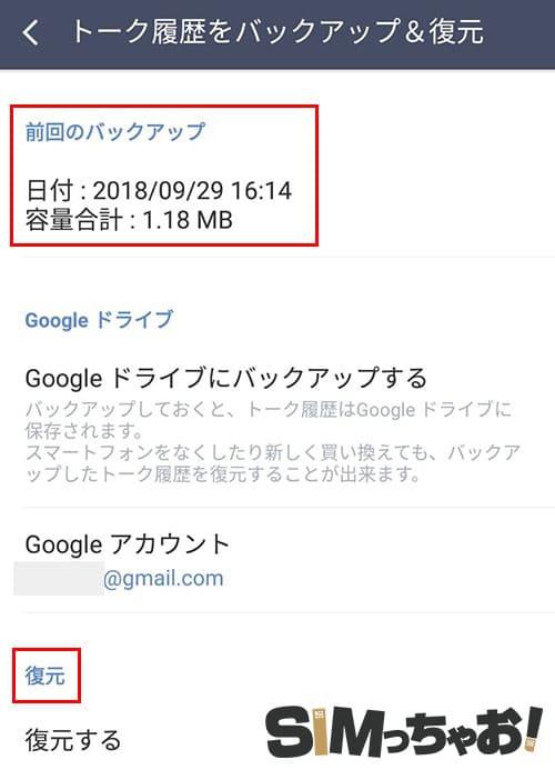 AndroidのLINEトークのバックアップ手順