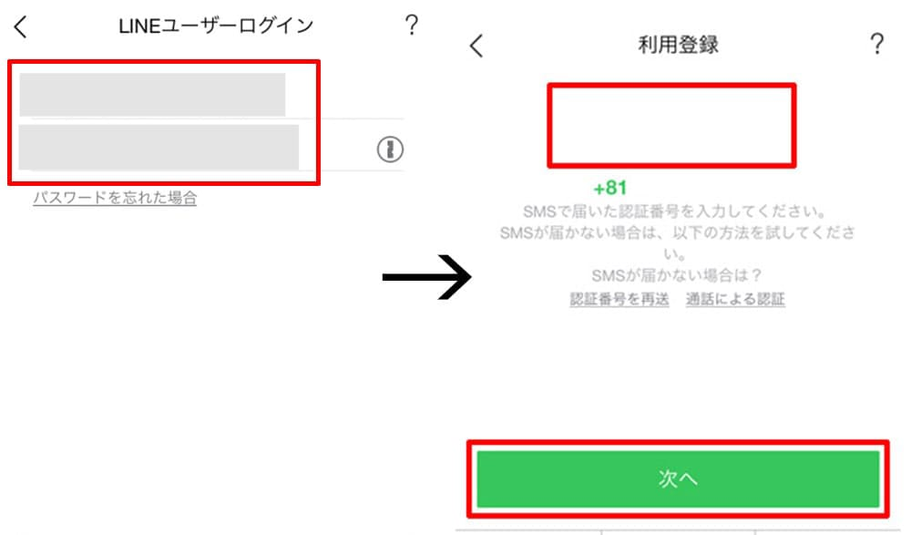 LINEの復元方法の画像