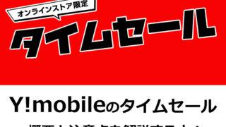 Y!mobileのタイムセールを開設