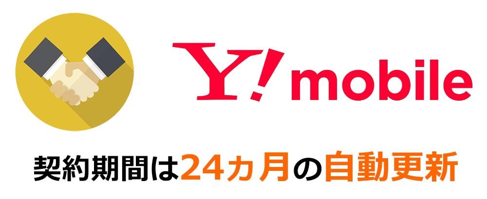 Y!mobileの契約期間は24ヵ月