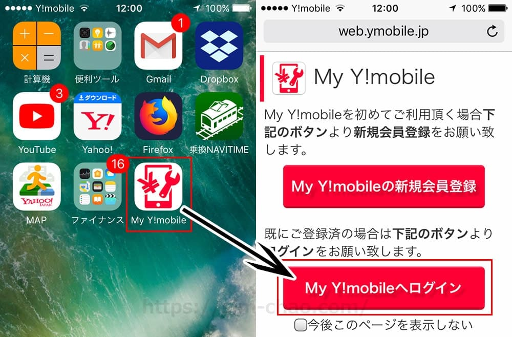 my Y!mobileアプリのログイン画面