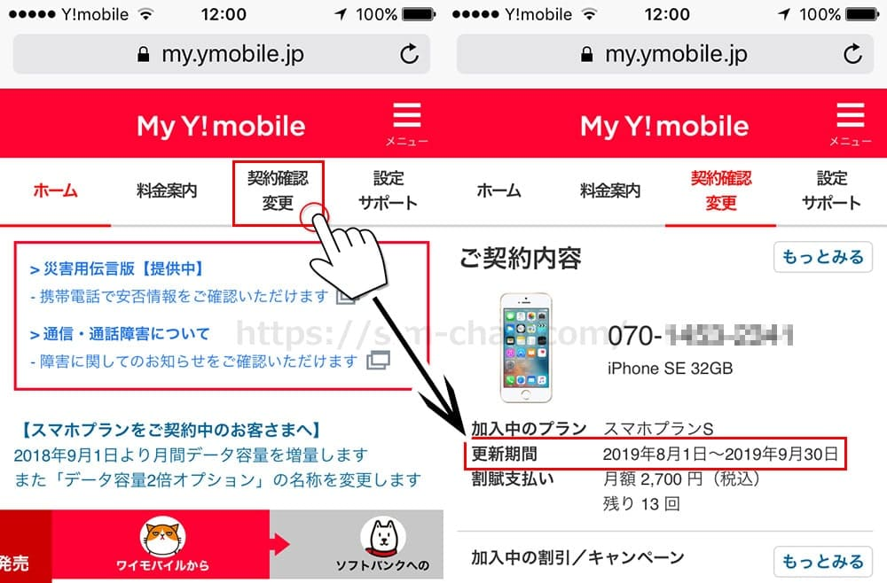 my Y!mobileへのログイン後の画面