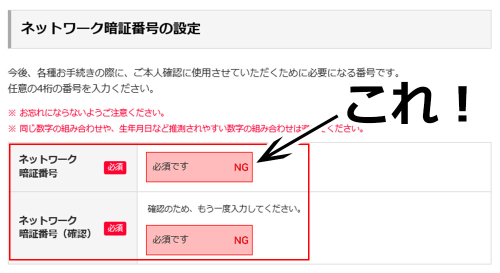Y!mobile申し込み時に決めた4桁の暗証番号の画像