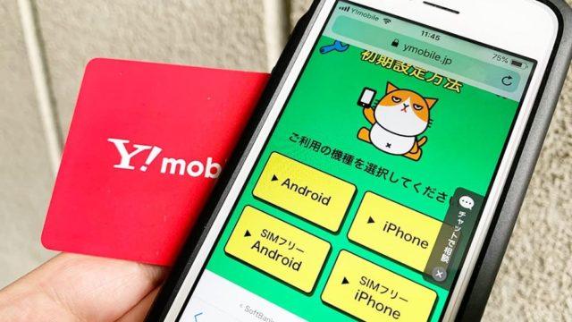 Y!mobileの初期設定を解説