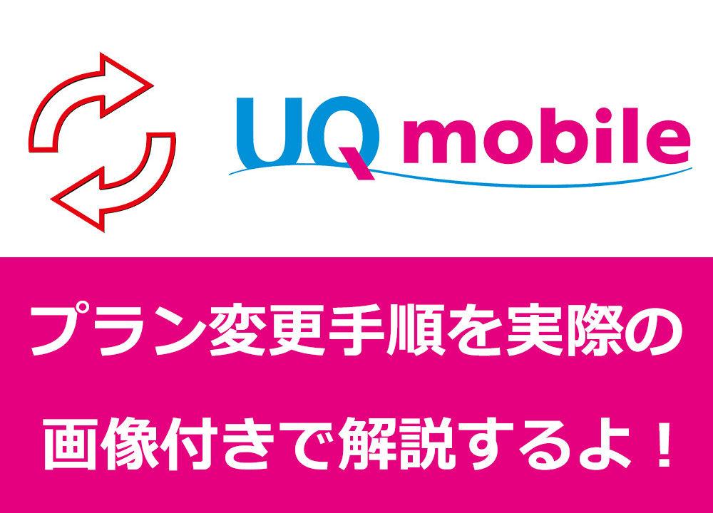 UQモバイルのプラン変更