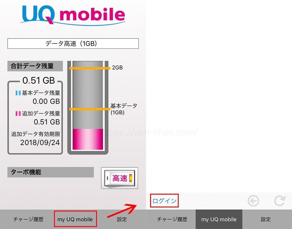 UQモバイルアプリの画像