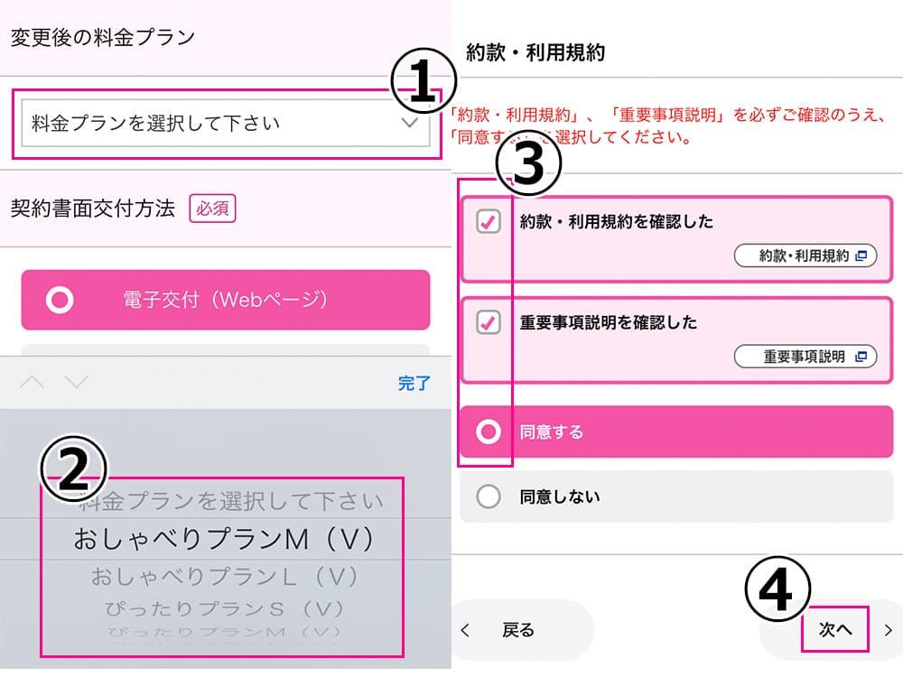 uqモバイルのプラン変更手順の画像