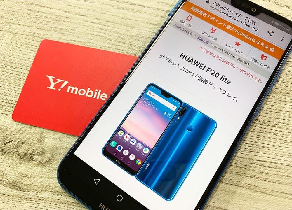 Y!mobileで購入できるp20 liteの画像