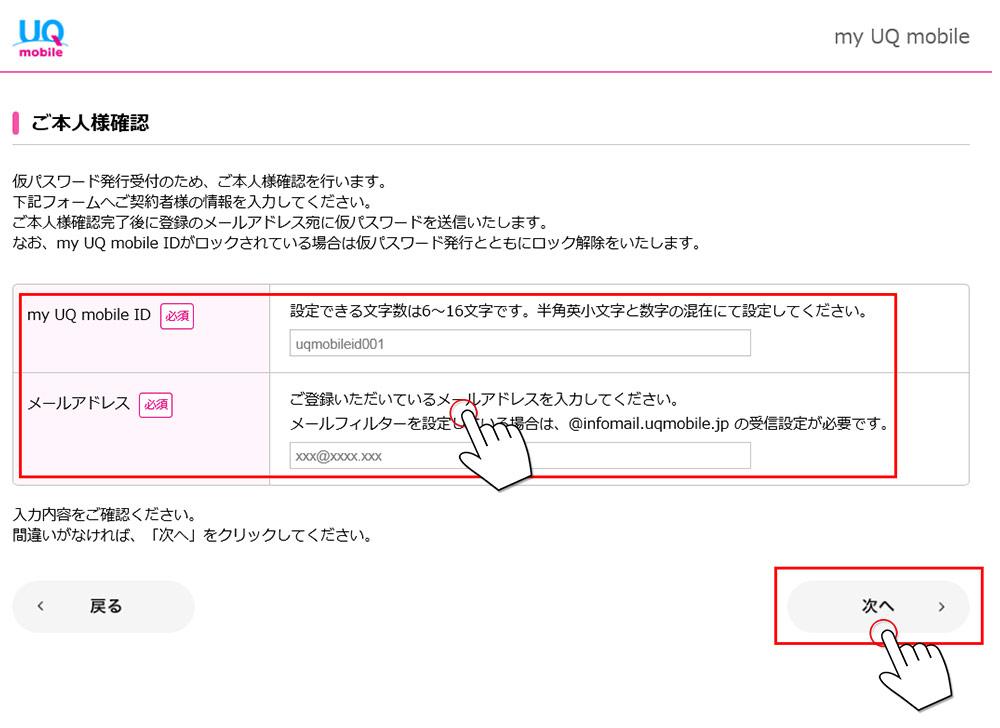 uqモバイルのログインパスワードを忘れてしまった時の問い合わせフォームの画面