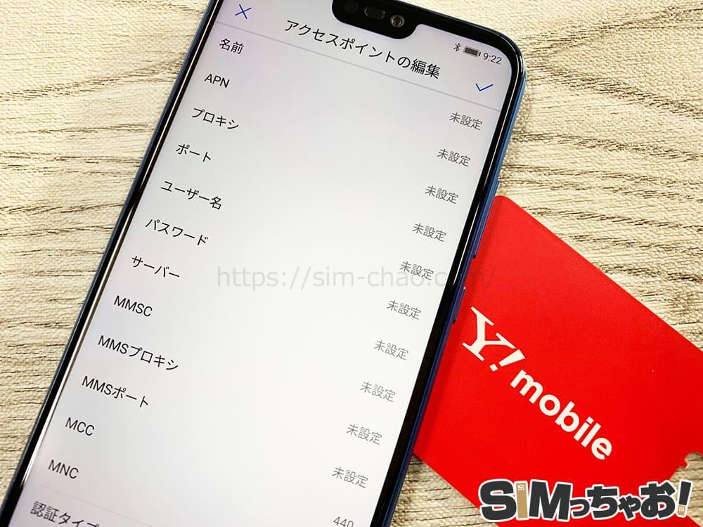 Y!mobileのAPN