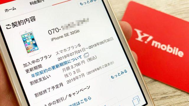 Y!mobileの契約内容確認